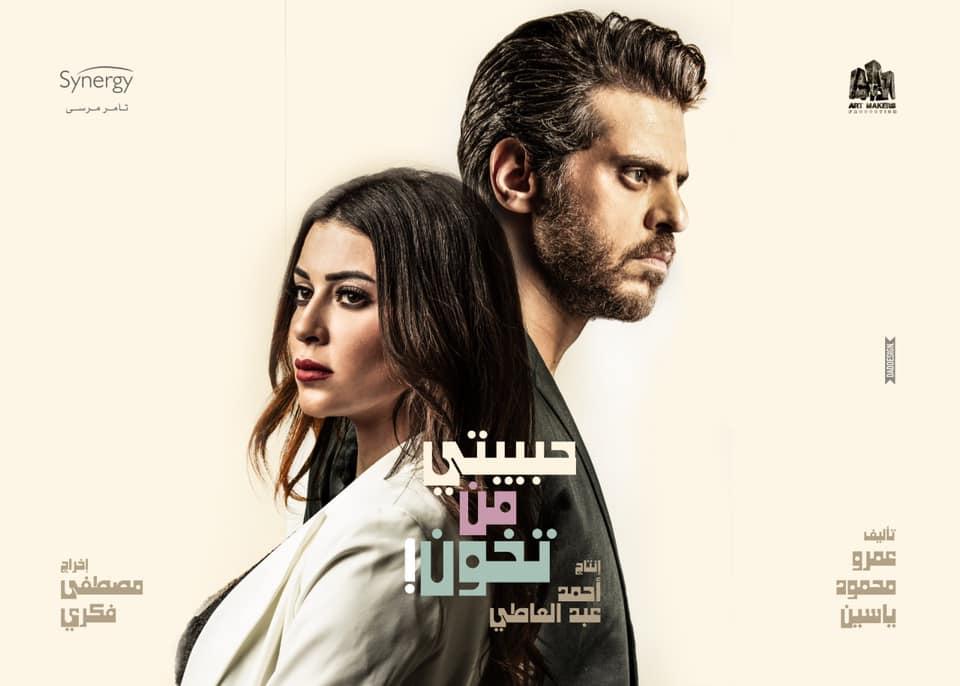 طارق صبري وميرنا نور الدين