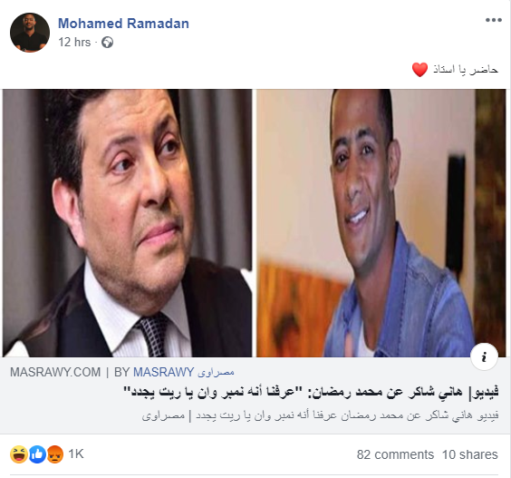محمد رمضان وهانى شاكر