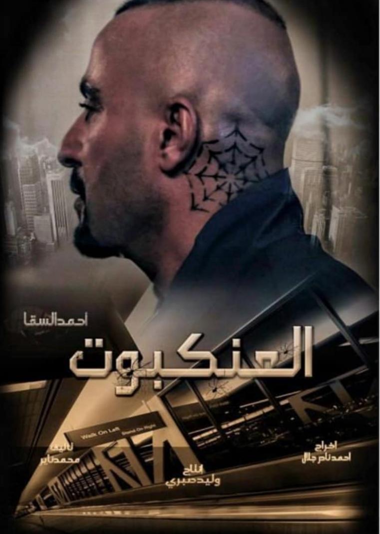 فيلم  أحمد السقا (1)