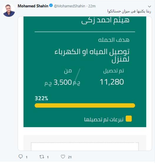 بوست محمد شاهعين