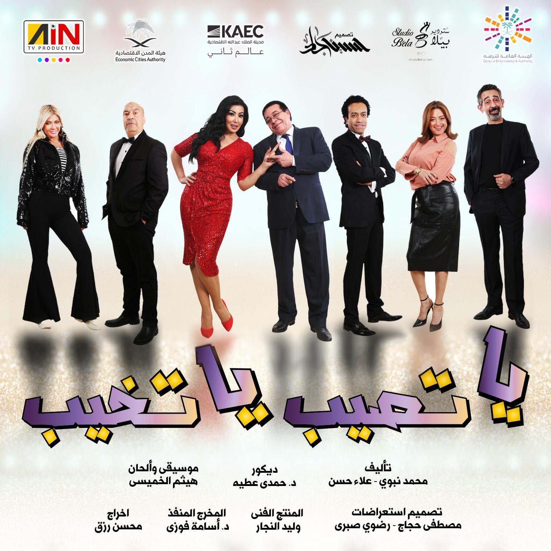 أحمد آدم وسمية الخشاب أثناء تسجيل أغانى المسرحية