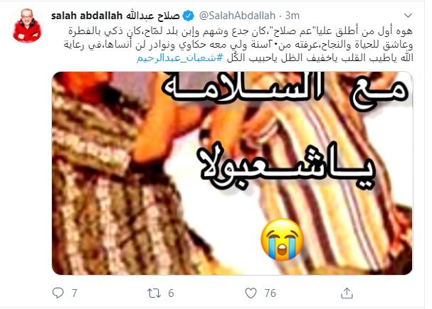 بوست صلاح عبد الله عن شعبولا