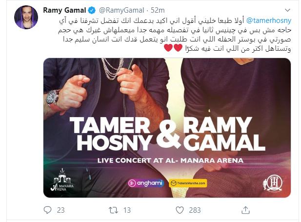 رامى جمال