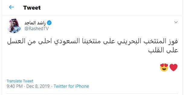 تغريده راشد الماجد