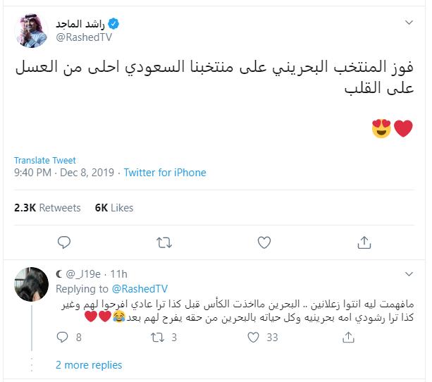 التعليق على تغريده راشد الماجد