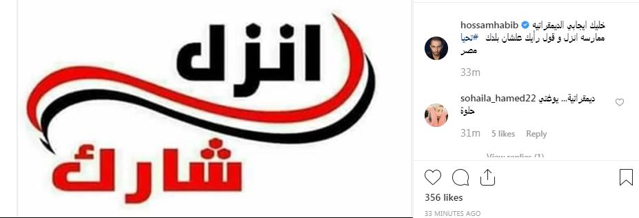 رسالة حسام حبيب عبر الانستجرام