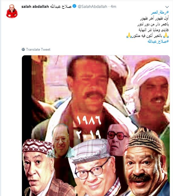 تغريدة صلاح عبد الله