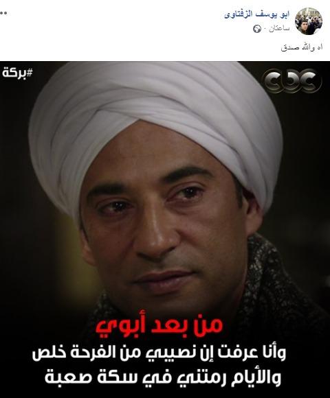 عمرو سعد2