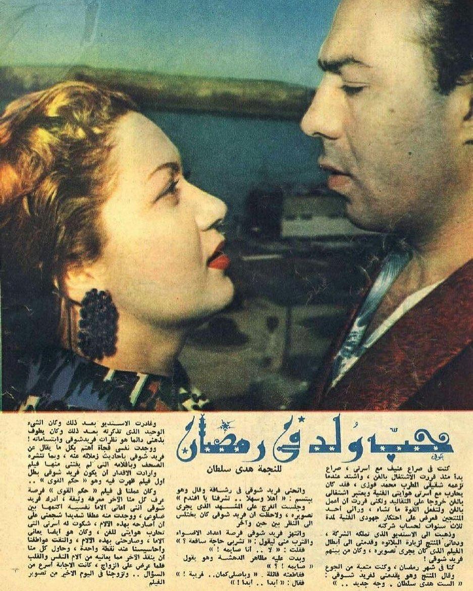 قصة حب هدى سلطان وفريد شوقى (1)