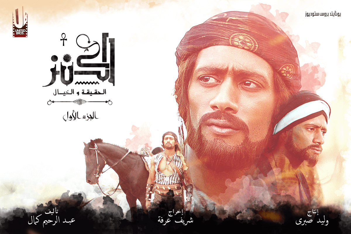محمد رمضان فى فيلم الكنز