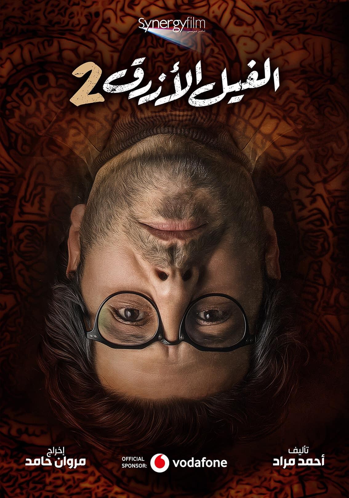 اياد نصار (2)