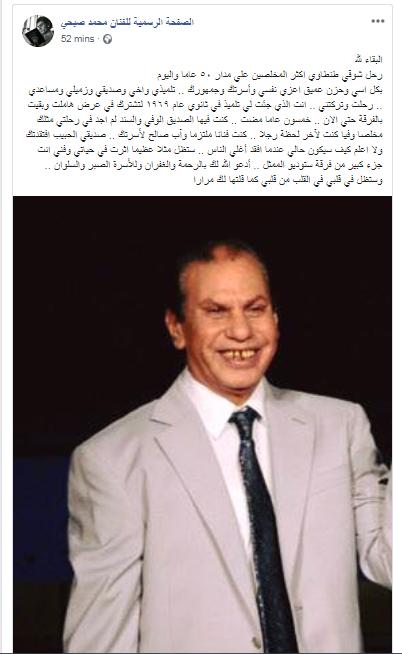 بوست محمد صبحى