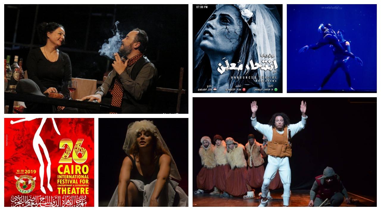 فعاليات مهرجان القاهرة الدولي للمسرح التجريبي