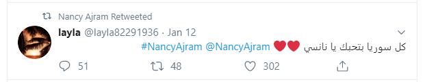 تعليقات دعم لنانسى عجرم  (3)