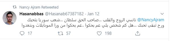 تعليقات دعم لنانسى عجرم  (1)