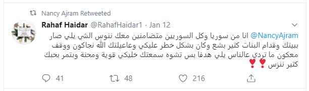 تعليقات دعم لنانسى عجرم  (2)