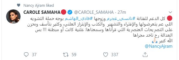 كارول سماحة