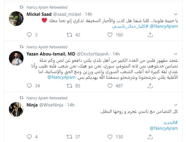 تعليقات دعم لنانسى عجرم  (7)