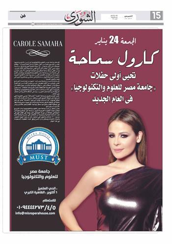 عدد جريدة الشورى (18)