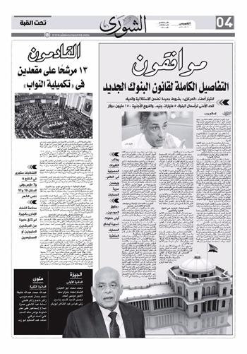 عدد جريدة الشورى (6)