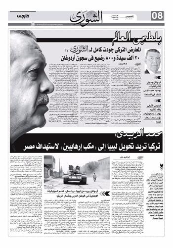 عدد جريدة الشورى (13)