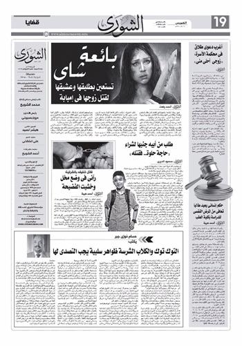 عدد جريدة الشورى (8)