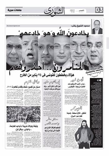 عدد جريدة الشورى (7)