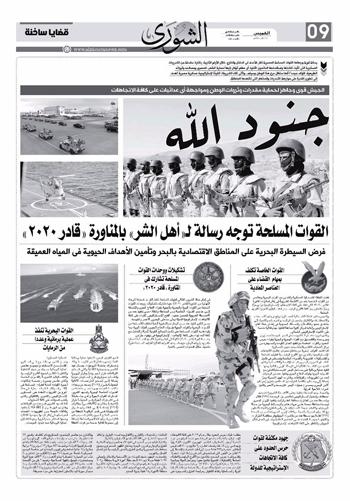 عدد جريدة الشورى (16)