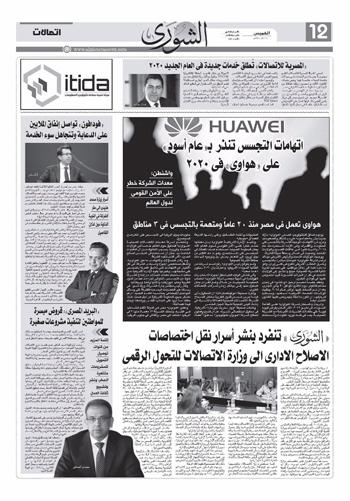 عدد جريدة الشورى (11)