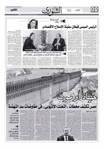 عدد جريدة الشورى (19)