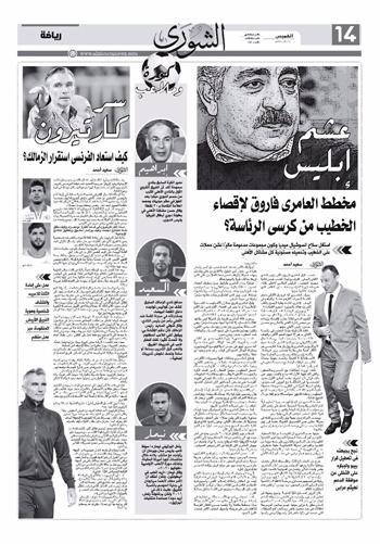 عدد جريدة الشورى (12)