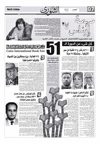 عدد جريدة الشورى (14)
