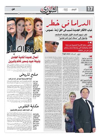 عدد جريدة الشورى (3)