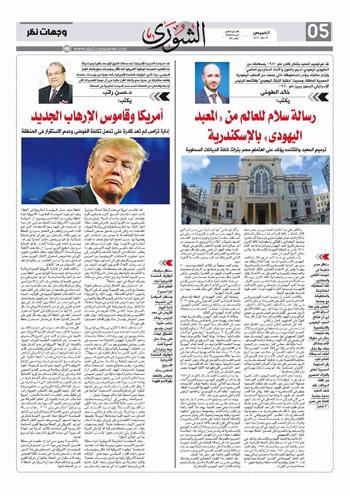 عدد جريدة الشورى (4)