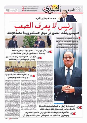 عدد جريدة الشورى (10)