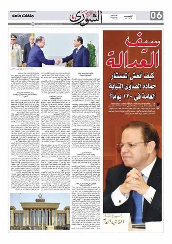 عدد جريدة الشورى (5)