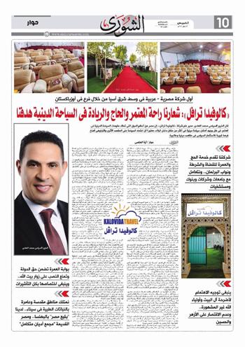 عدد جريدة الشورى (9)