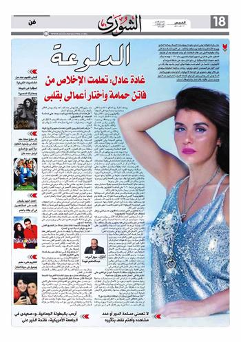 عدد جريدة الشورى (17)