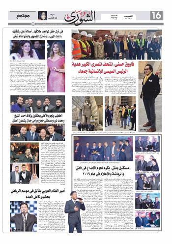 عدد جريدة الشورى (15)