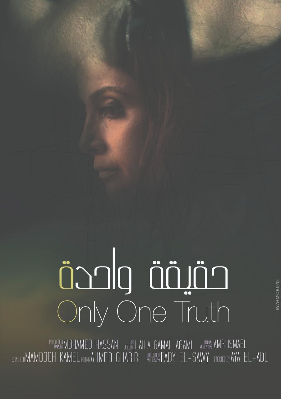 حقيقة واحدة (1)