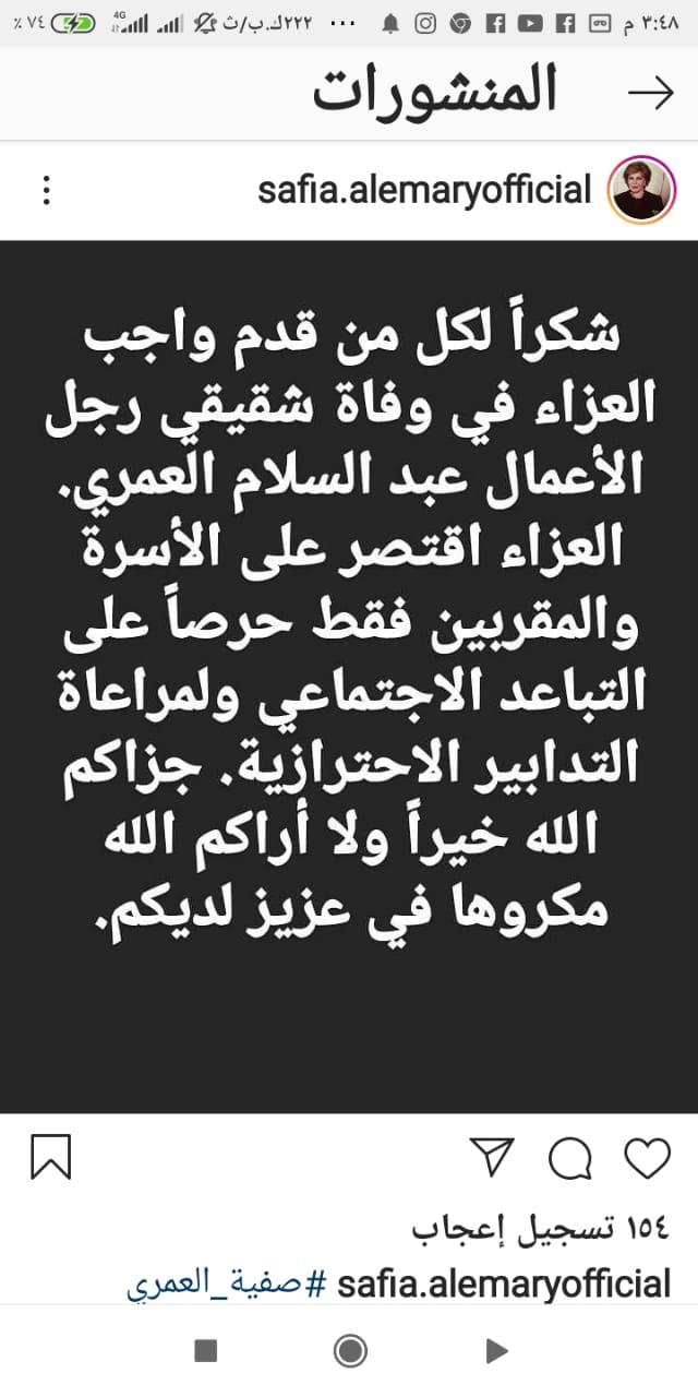 صفية العمرى (2)