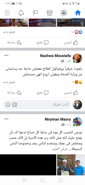 نشوي مصطفى