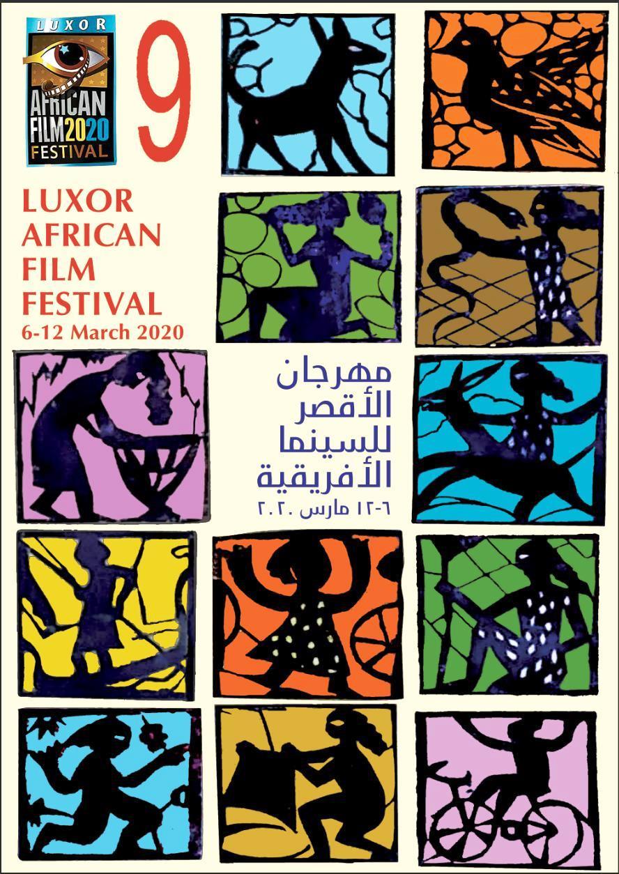 15 فيلم عرض إفريقي وعالمي أول في مهرجان الأقصر للسينما الافريقية
