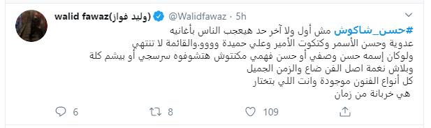 وليد فواز عن حسن شاكوش