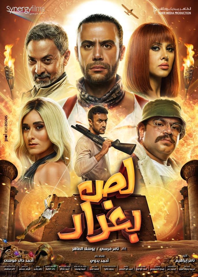 لص بغداد
