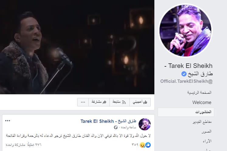228981-طارق-الشيخ