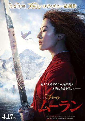 فيلم Mulan (3)