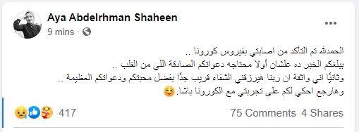 آيه عبد الرحمن