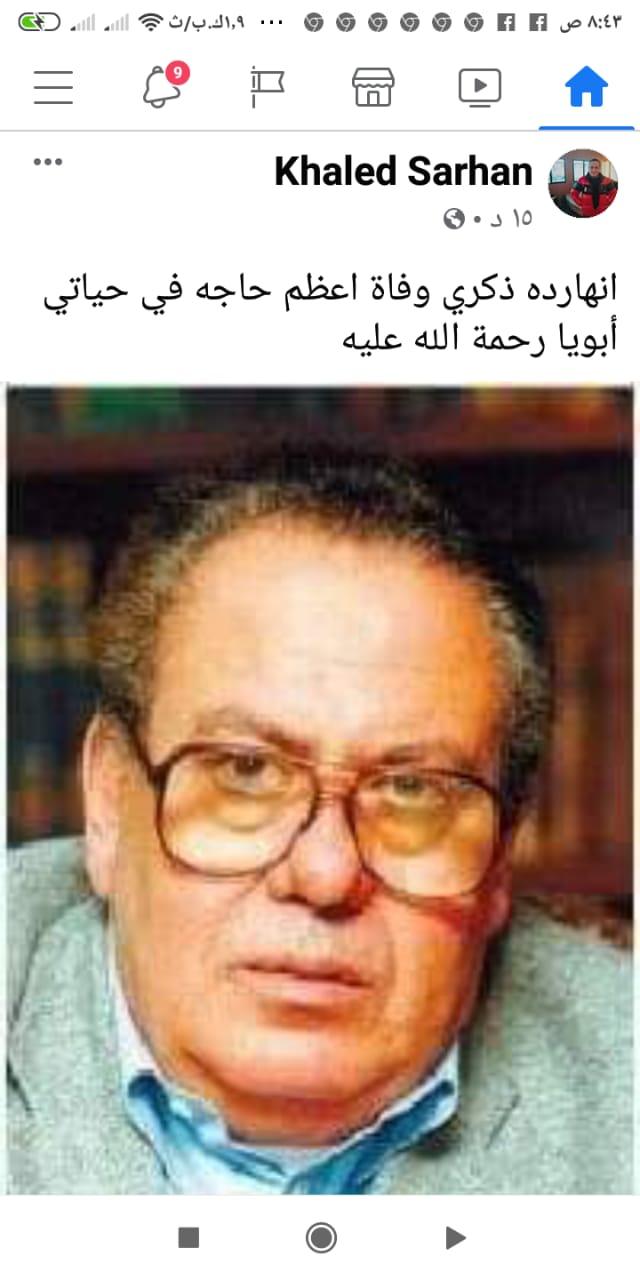 تغريدة خالد سرحان