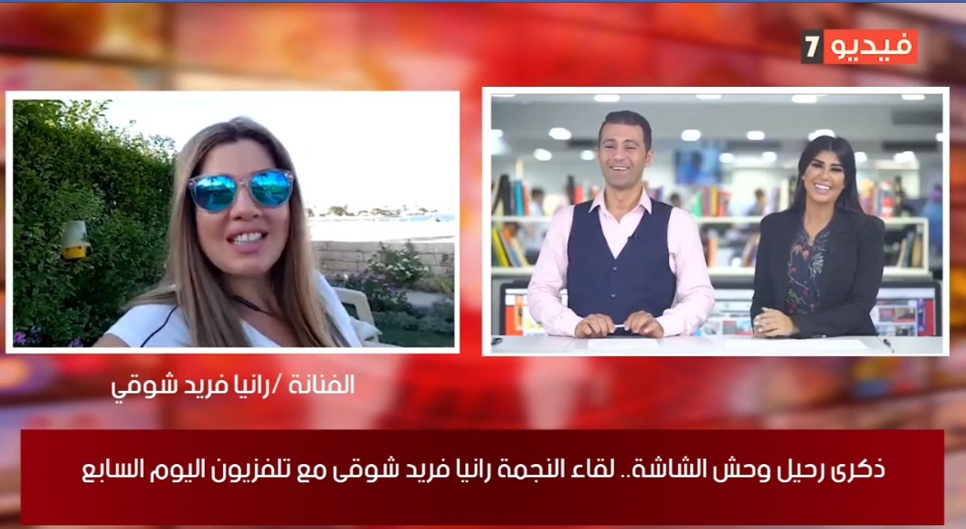 حوار مع رانيا فريد شوقى (2)
